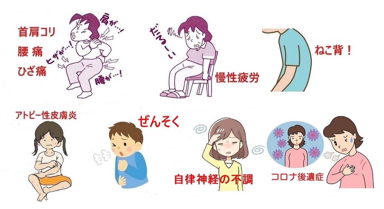 船橋駅近くでよく効くと人気の整体院の適応症:首肩こり・腰痛・猫背矯正・アトピー・喘息など