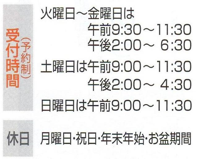 横浜でよく効くと人気の整体院の受付時間:川井筋系帯療法横浜治療センター