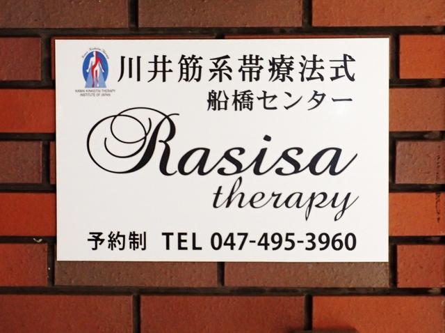 千葉船橋でよく効くと人気の整体院:川井筋系帯療法式・船橋センター Rasisa therapy