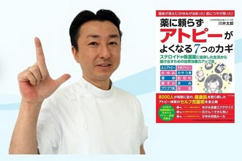 【アトピー個別オンラインカウンセリング】