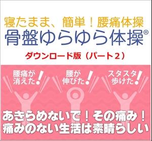 【骨盤ゆらゆら体操】ダウンロード版パート2
