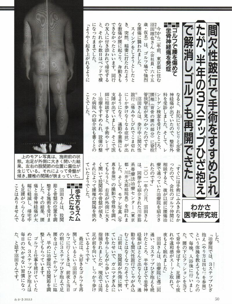 脊柱管狭窄症・坐骨神経痛の治療・腰痛体操「骨盤ゆらゆら体操」