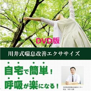 【喘息改善エクササイズ】DVD版