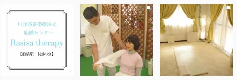 INSTA FUNABASHI BEAUTYにも紹介されています!