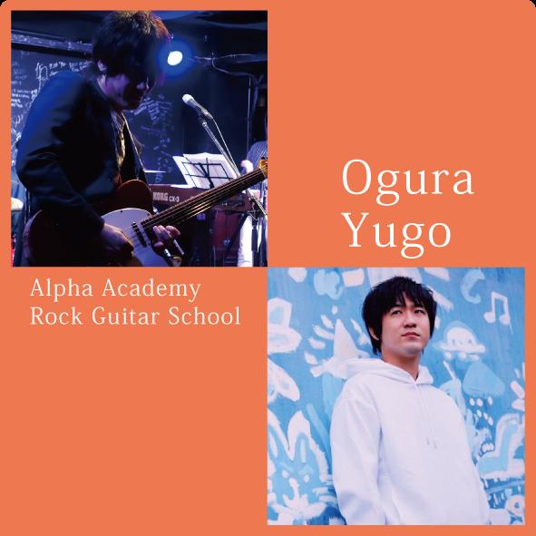アルファアカデミーロックギタースクール講師小倉ユウゴ