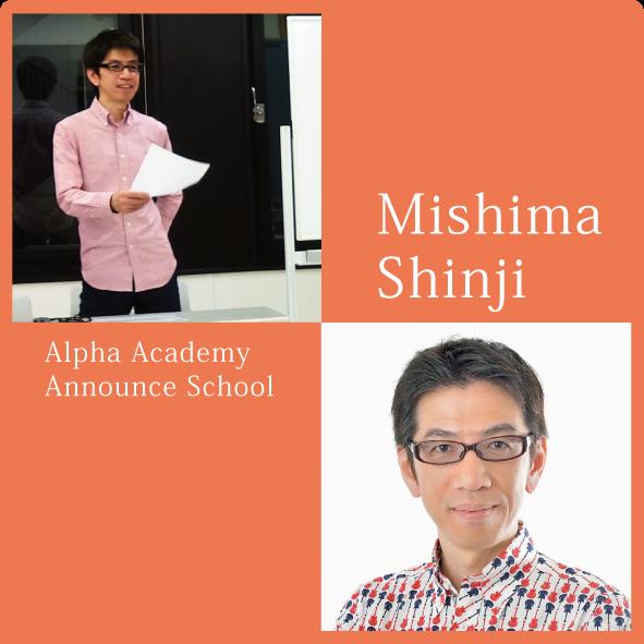 アルファアカデミーアナスクール一般クラス講師三嶋真路 アナウンス、キャスター、ナレーター