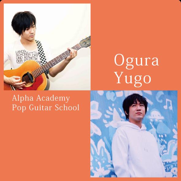 アルファアカデミーポップギタースクール講師小倉悠吾