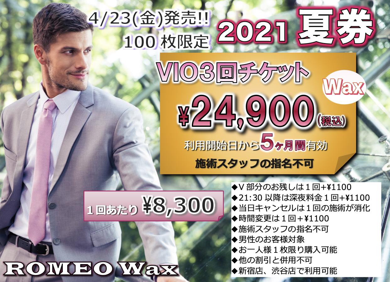 100枚限定!!VIO3回【夏券】発売♪