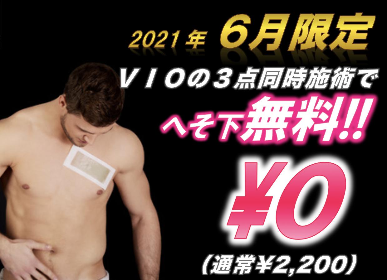【へそ下無料0円】人気No.1キャンペーン♪ 6月限定