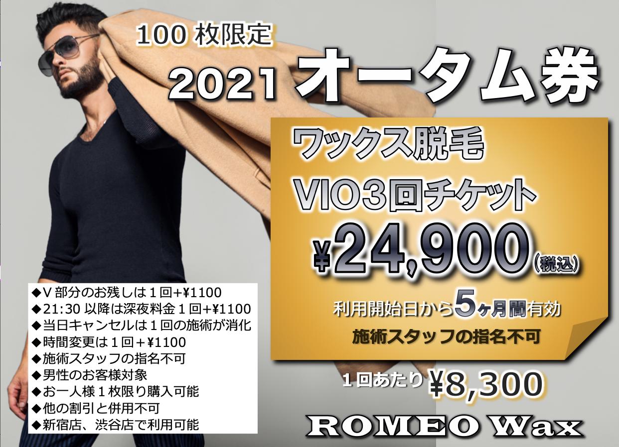 100枚限定!!VIO3回【オータム券】発売♪