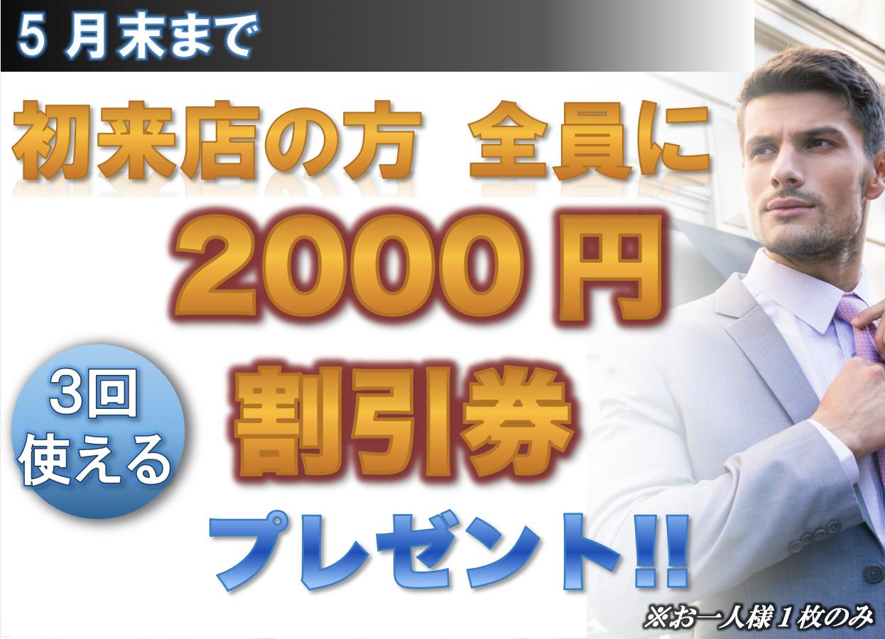 初来店で2000円割引券プレゼント!!