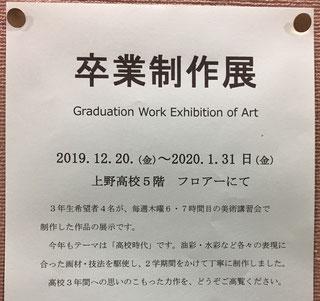 【現役生】卒業制作展のお知らせ