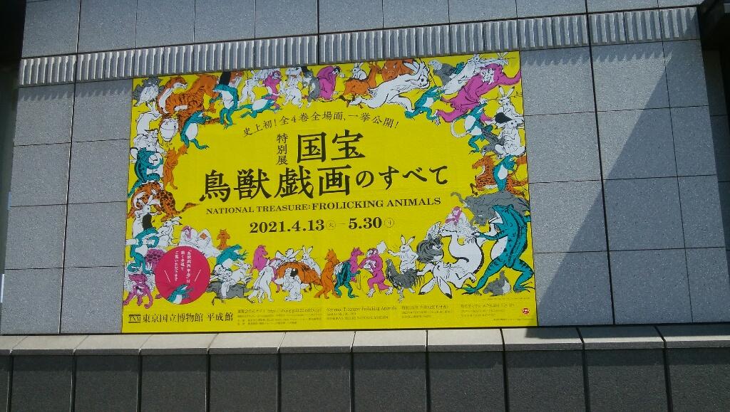 【新27期】鳥獣戯画展@東京国立博物館を観てきました