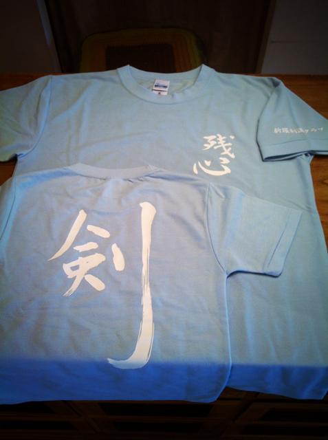 哲平の入部している剣道クラブのnewデザインTシャツ。 よさこの練習の為、休んでたけど、今日から本格始動!