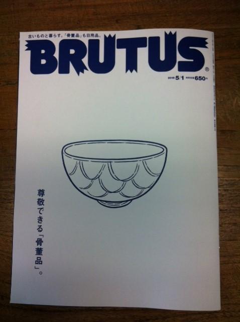 出たばっかのBRUTUS、、『尊敬できる「骨董品」。』ってタイトルで内容も僕好みなんだけど~、、この手の特集が最近乱発し過ぎでお腹いっぱいやわw