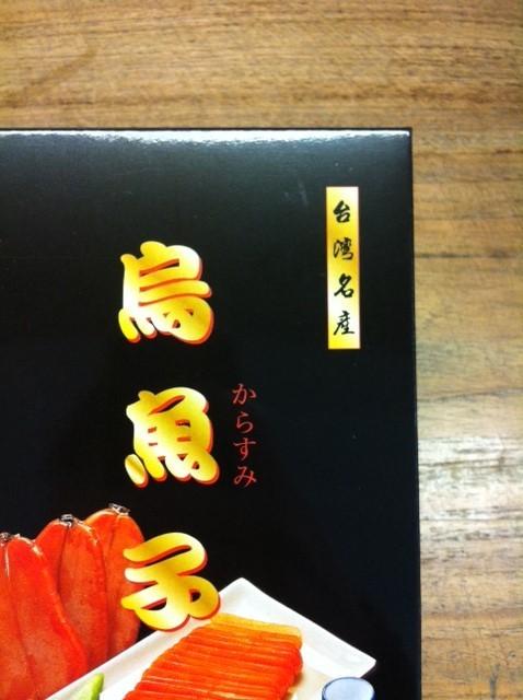 台湾土産でカラスミを頂いた!台湾が名産なんかな? とりあえずカラスミパスタ決定だわ♪