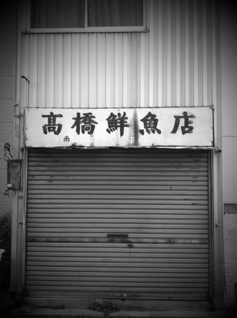 nimaの真向いにある閉店している鮮魚店、、2年前まで八十過ぎのおばあちゃんが一人で営業してたそうですが、今は息子さんの所で隠居生活をしているらしいです。 でこの物件、今日から解体するそうです、、で平地になるみたいだけど、この感じが好きだったんでなんか寂しいですね、、、