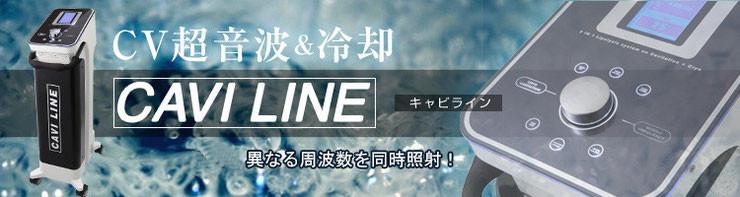 CAVI LINE-キャビライン-