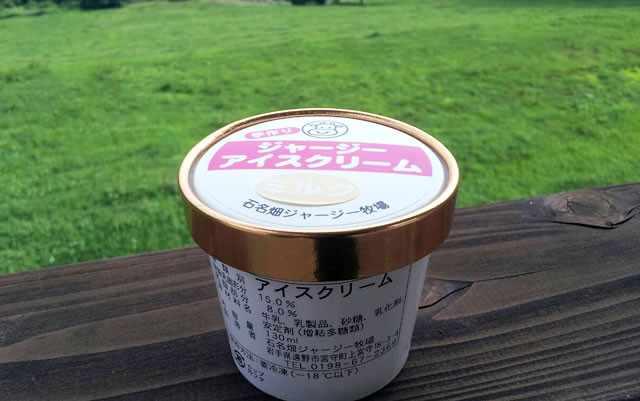 手作りジャージーアイスクリーム