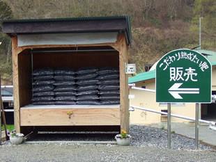 野菜作りやガーデニング用に大人気の堆肥も販売しています。