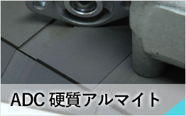 ADC硬質アルマイト