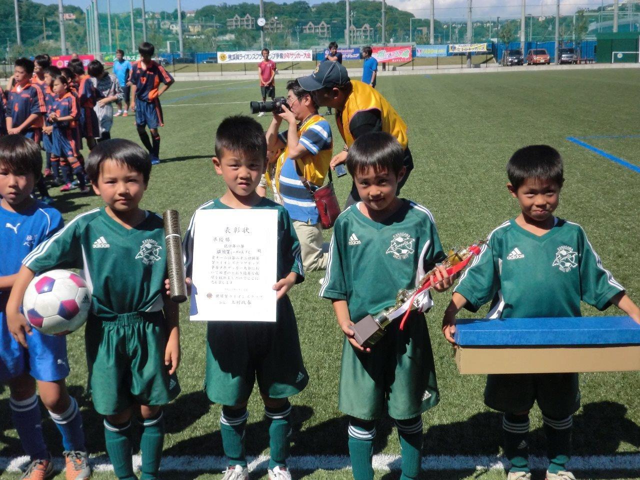 ライオンズカップ U-8 準優勝
