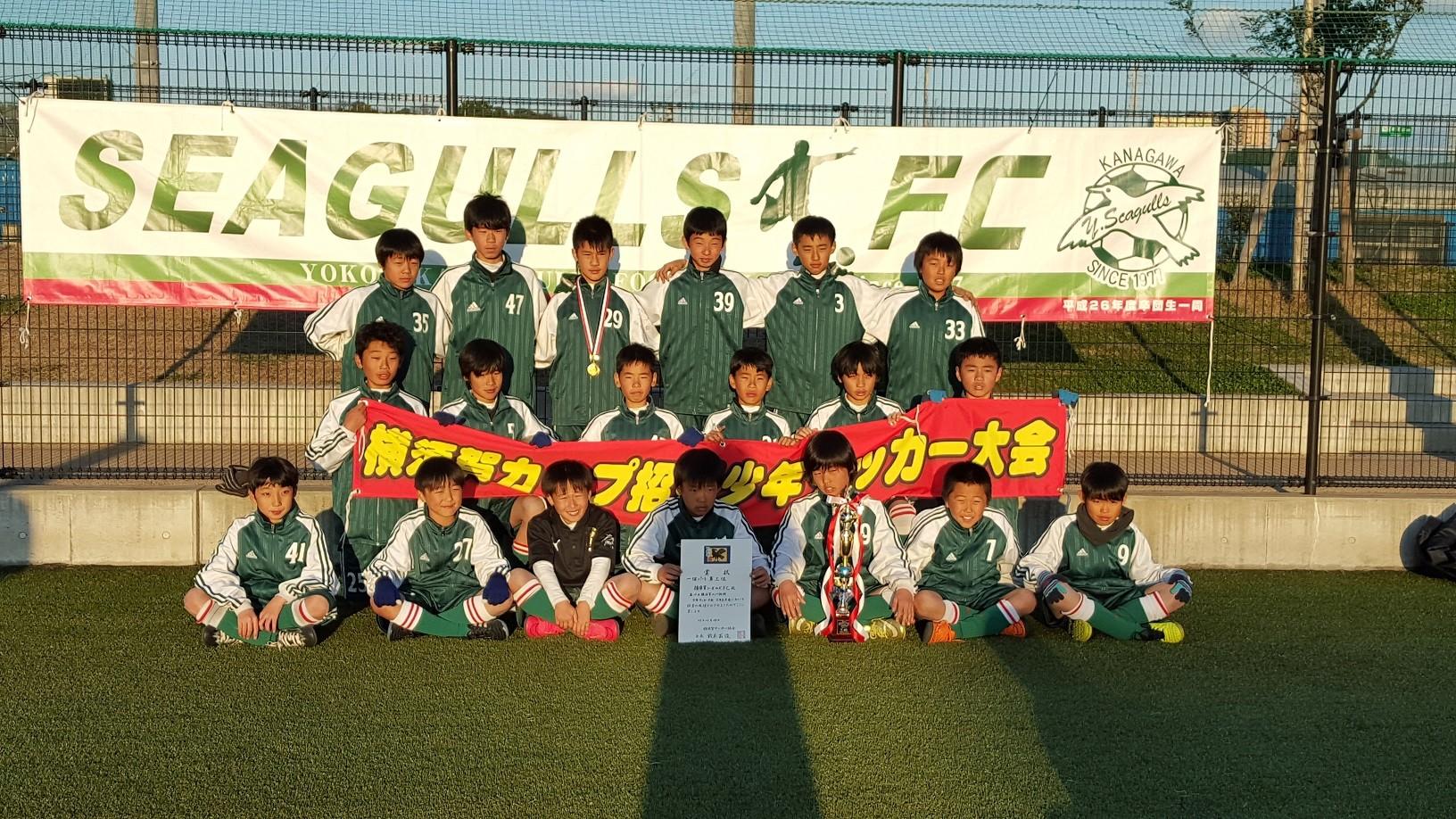横須賀カップ U-12(6年生)