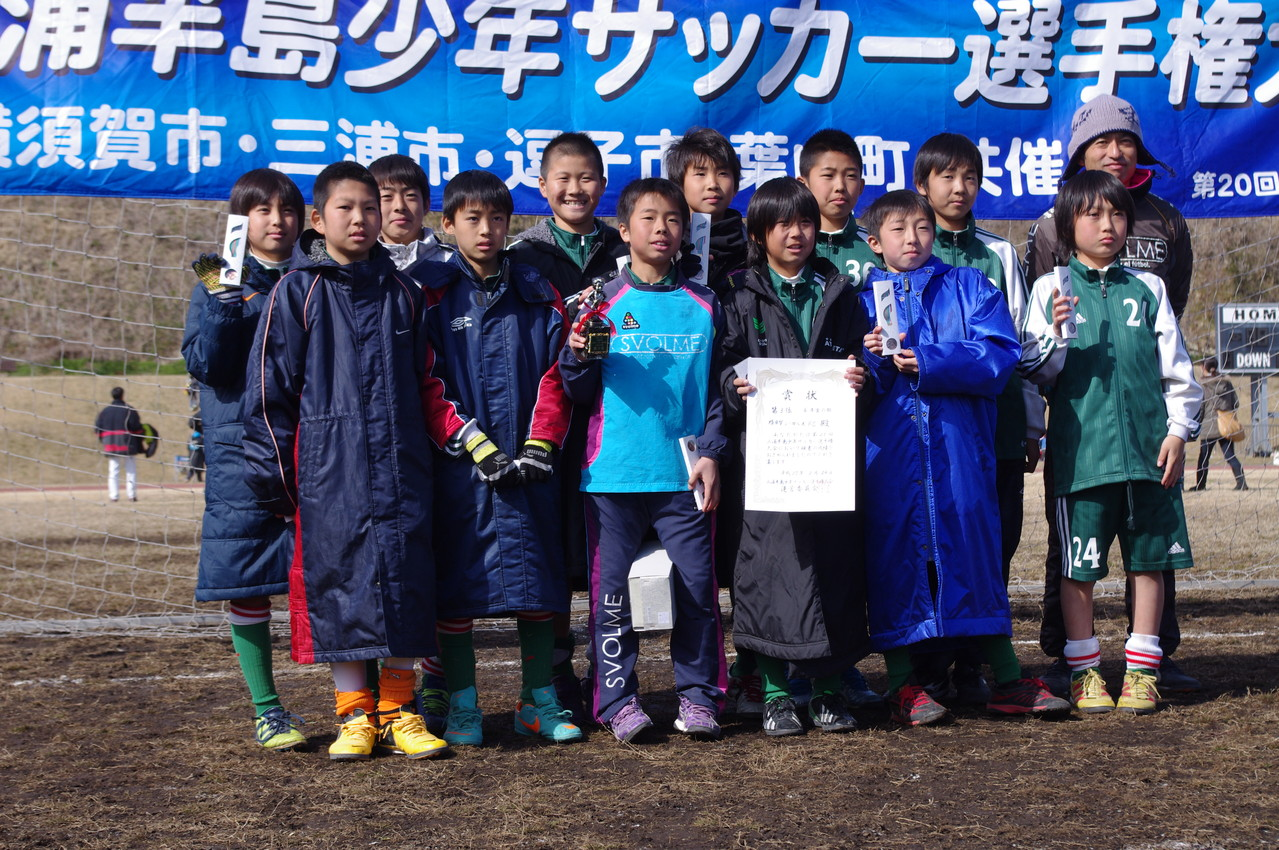 三浦半島大会 U-12(6年生)