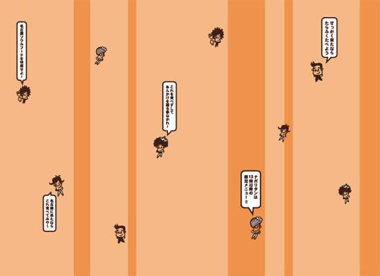 名古屋 あんかけスパの店 あんかけ太郎