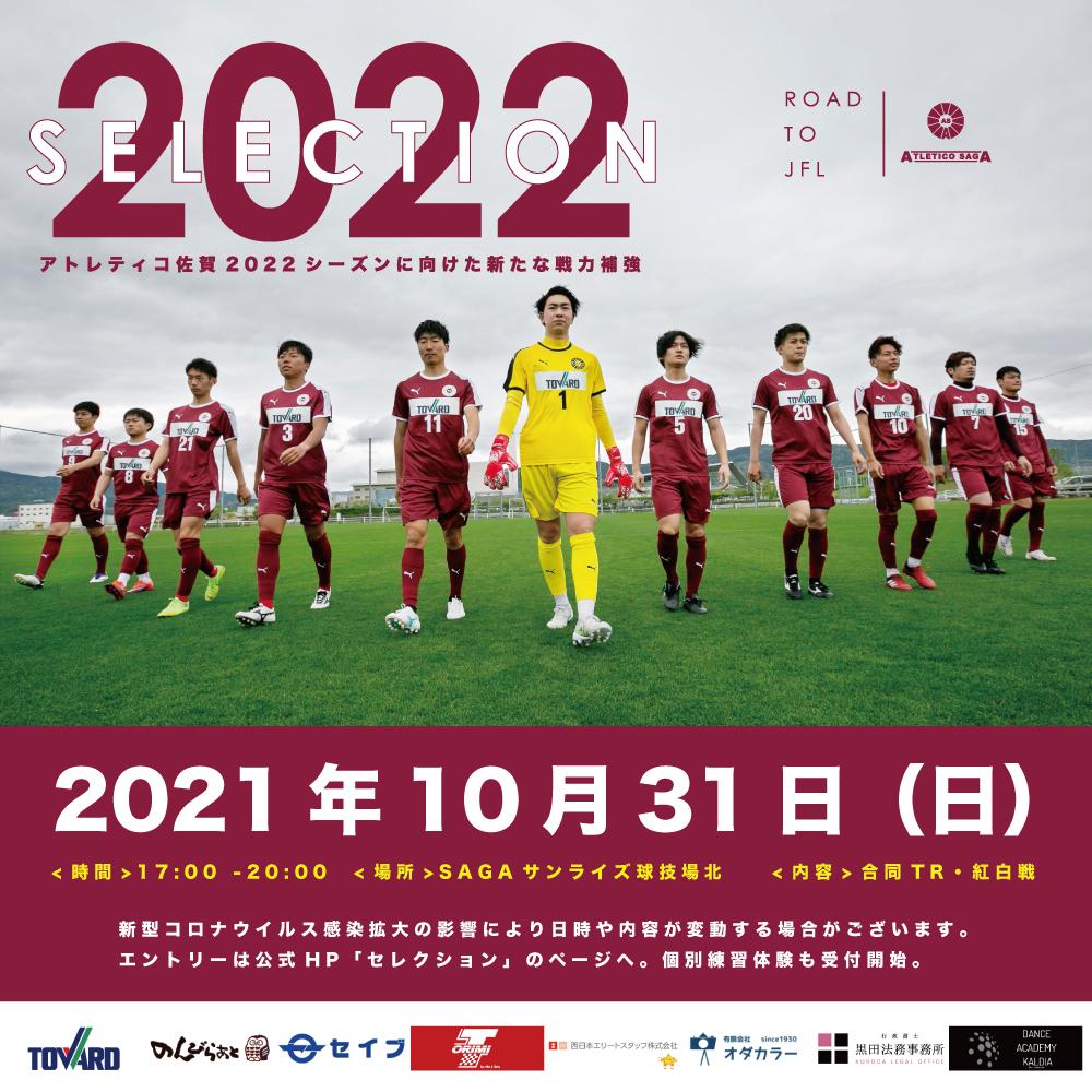 2022年度セレクション募集開始