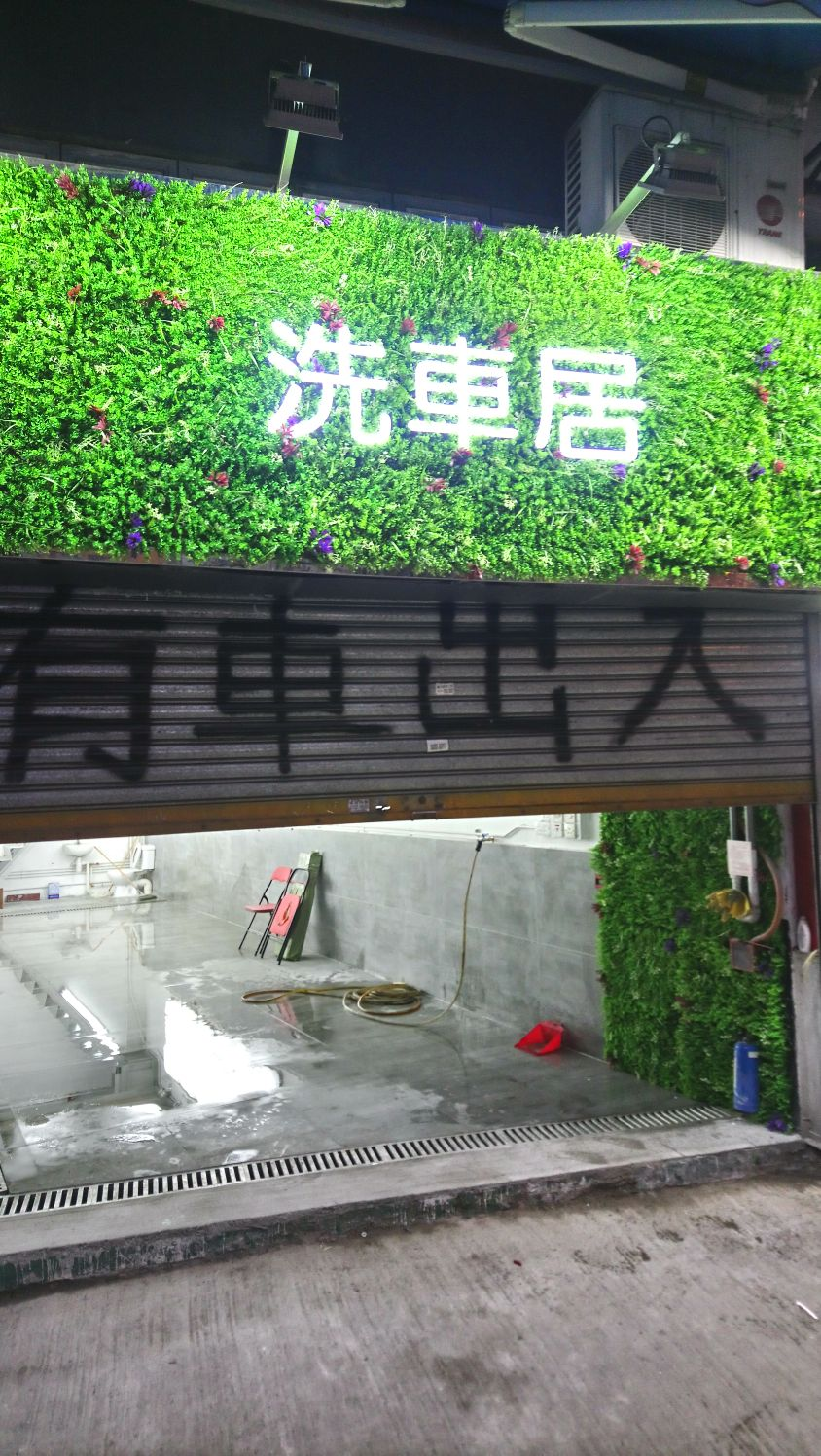 車房地舖裝修@屯門 vehicle workshop renovation@ Tuen Mun