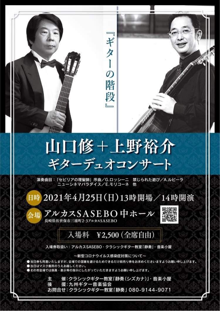 山口修+上野裕介 ギターデュオコンサート