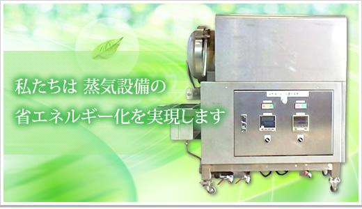 私たちは40℃~900℃の微圧湯気で省エネルギー化を実現します