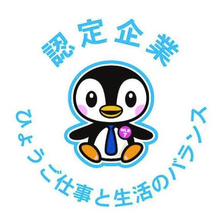たつの、姫路の社労士事務所 ひょうご仕事と生活のバランス認定企業
