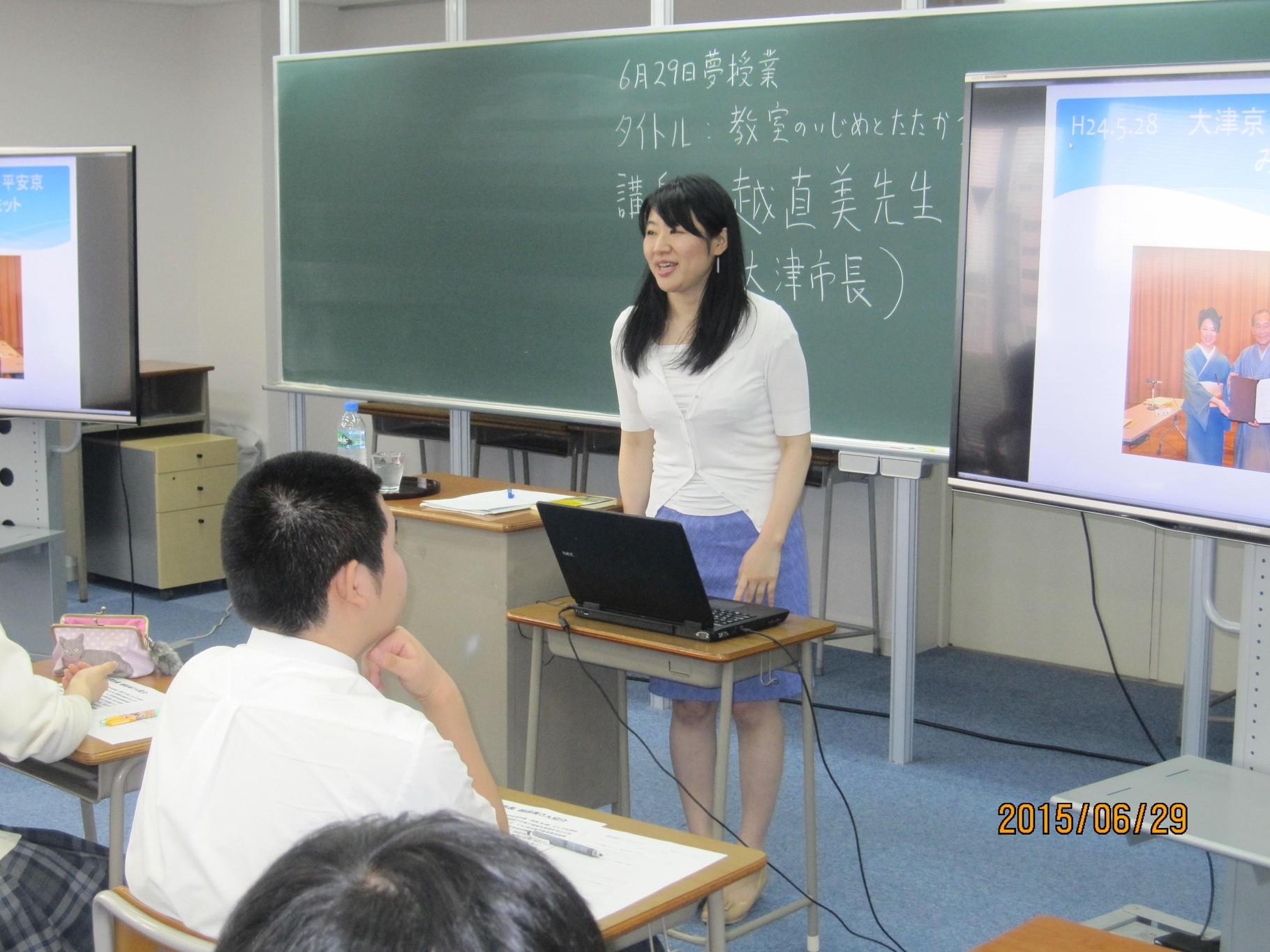越直美さん(滋賀県大津市長)にお越しいただきました。(愛知県・高校生)計画・進捗事前打合せ・事前学習当日の様子事後学習所感・振り返り協力先名・URL実施校・参加者