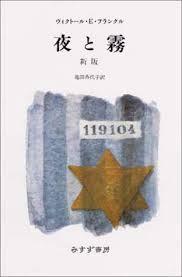 授業の題材である書籍「夜と霧」。