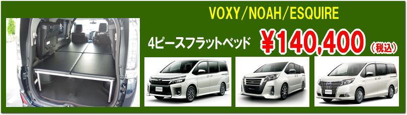 VOXYヴォクシー、NOAHノア、ESQUIREエスクァイアなどのミニバン用ベッドキットです。車中泊にか欠かせないアイテム。
