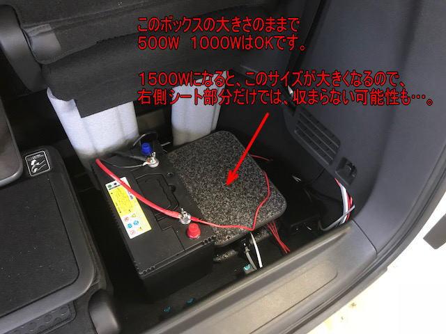 ステップワゴンにサブバッテリーシステムを取り付けました