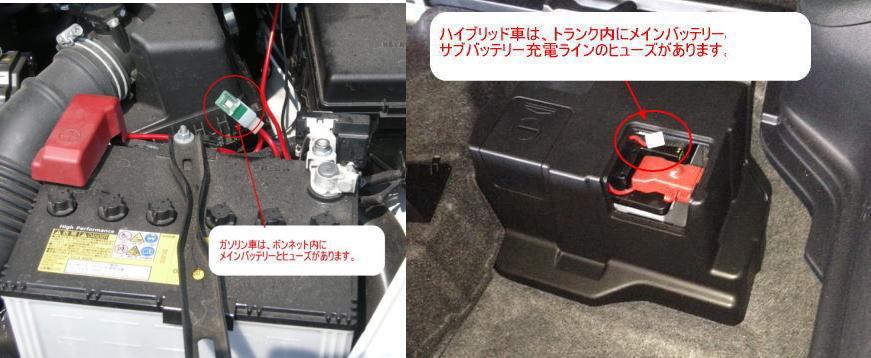 ▲ガソリン車とハイブリッド車でメインバッテリーの位置が違います。