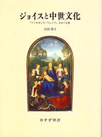 宮田恭子『ジョイスと中世文化』みすず書房(2009/3/2)