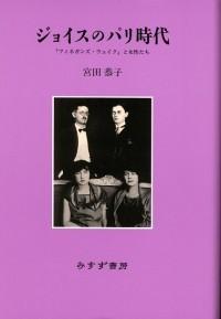 宮田恭子『ジョイスのパリ時代―『フィネガンズ・ウェイク』と女性たち』みすず書房(2006/6/9)