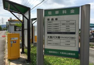 山田池公園 駐車場