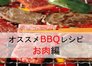 BBQお肉レシピ