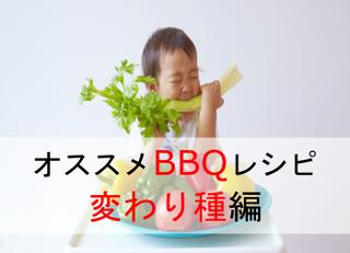 BBQ変わり種レシピ