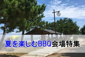 夏を楽しむBBQ会場特集