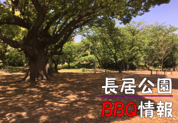 長居公園BBQ情報