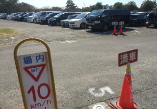 浜寺公園駐車場に注意