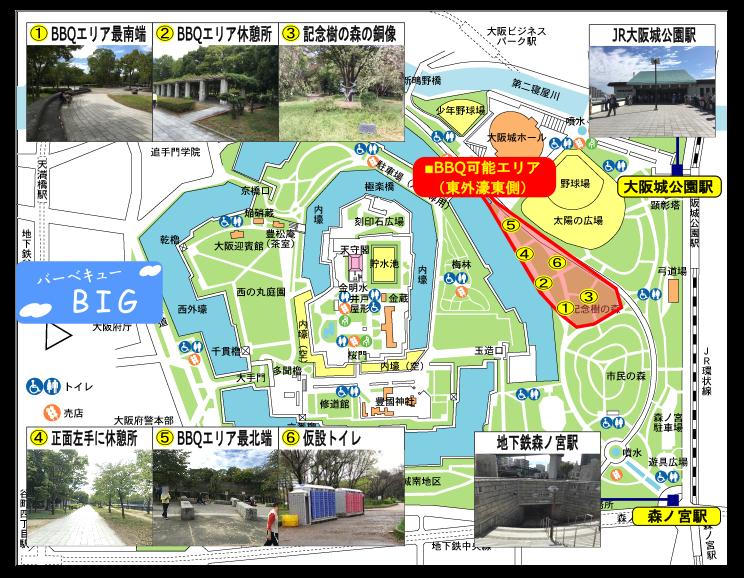 大阪城公園BBQマップ