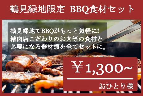 鶴見緑地限定お肉セット