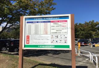 久宝寺緑地駐車場情報